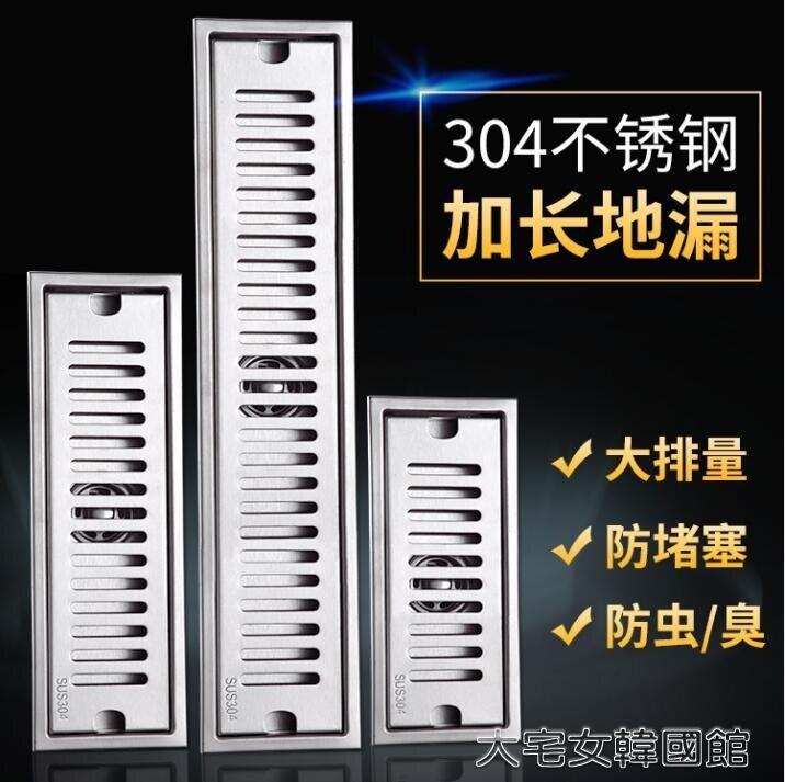 地漏浴室304不銹鋼長條型防臭地漏淋浴房加厚大排量長方形隱形衛生【快速出貨】