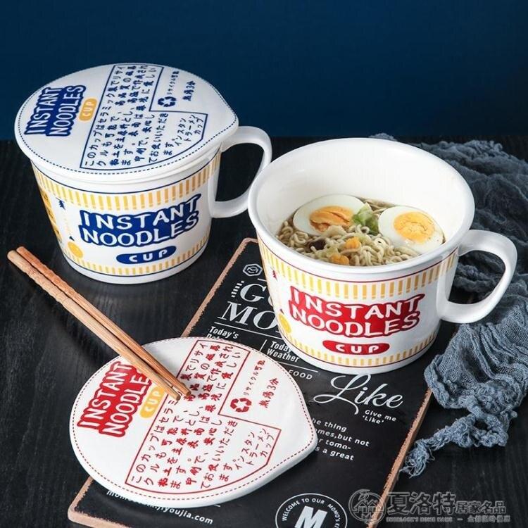 創意日式個性陶瓷大容量方便泡面碗湯碗把手面杯帶蓋學生宿舍飯盒