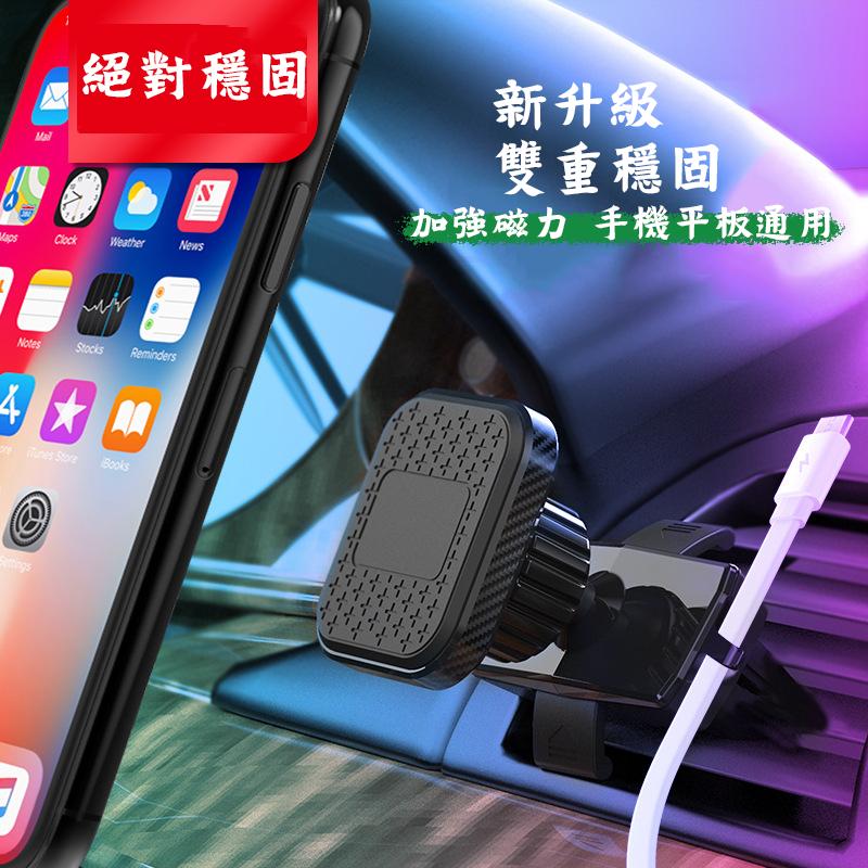 磁吸式出風口手機支架 c16+s1 強力磁吸支架 汽車用導航手機架 磁吸手機座