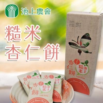 【池上農會】糙米杏仁餅(22gx7入)x2盒