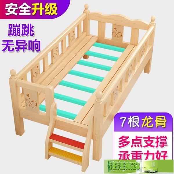 實木兒童床男孩單人床女孩公主嬰兒床拼接大床加寬床邊小床帶護欄 汪汪家飾 免運