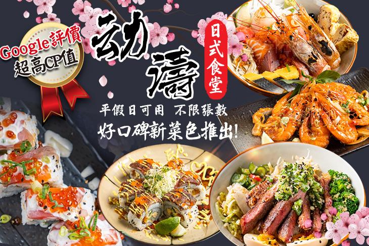 【台北】动濤 日式食堂 #GOMAJI吃喝玩樂券#電子票券#美食餐飲