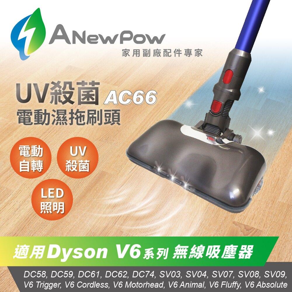 【戴森Dyson吸塵器用 UV殺菌電動濕拖刷頭】吸+拖 吸頭地 刷頭 拖地 濕拖 清潔 V6系列 AC66