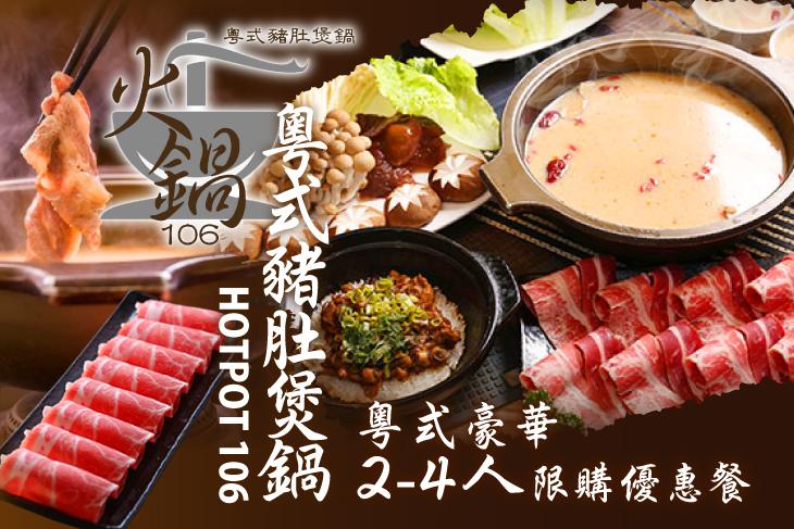 【多分店】火鍋106-粵式豬肚煲鍋 #GOMAJI吃喝玩樂券#電子票券#美食餐飲