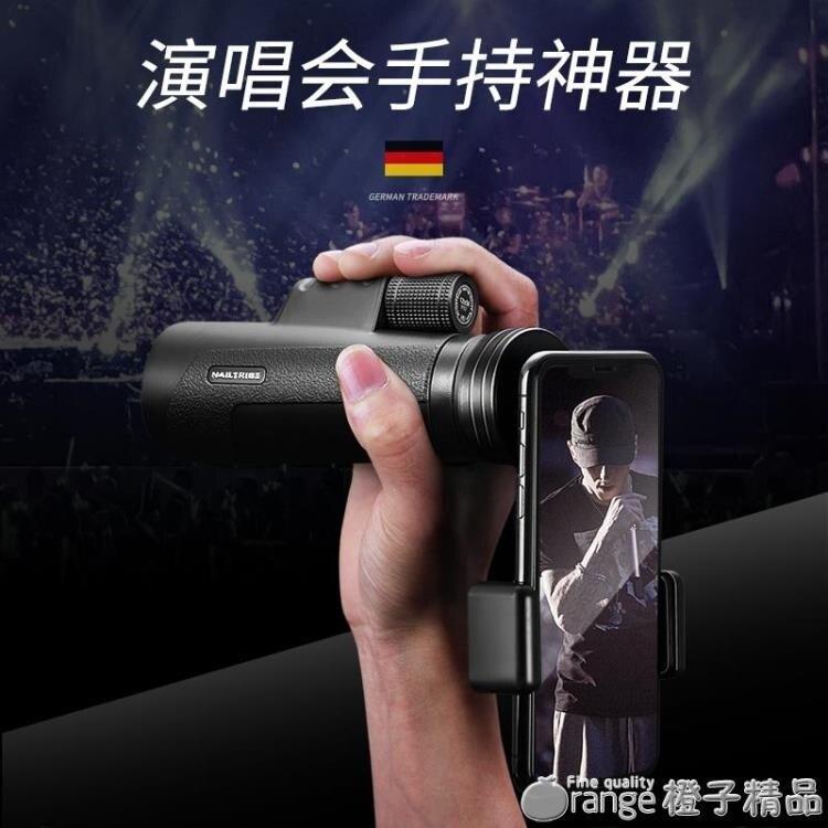 德國單筒望遠鏡手機高倍高清夜視特種兵軍事用拍照眼鏡演唱會人體 (璐璐)