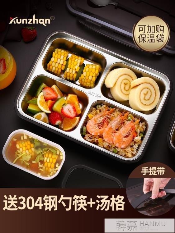 飯盒便當小學生上班族餐盤分格304不銹鋼食堂簡約成人日式兒童隔