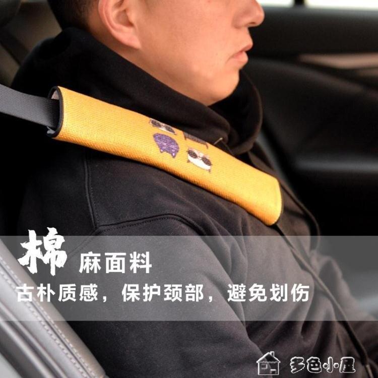 汽車用品安全帶套護肩套加長男女可愛卡通保險帶保護創意裝飾潮牌【快速出貨】