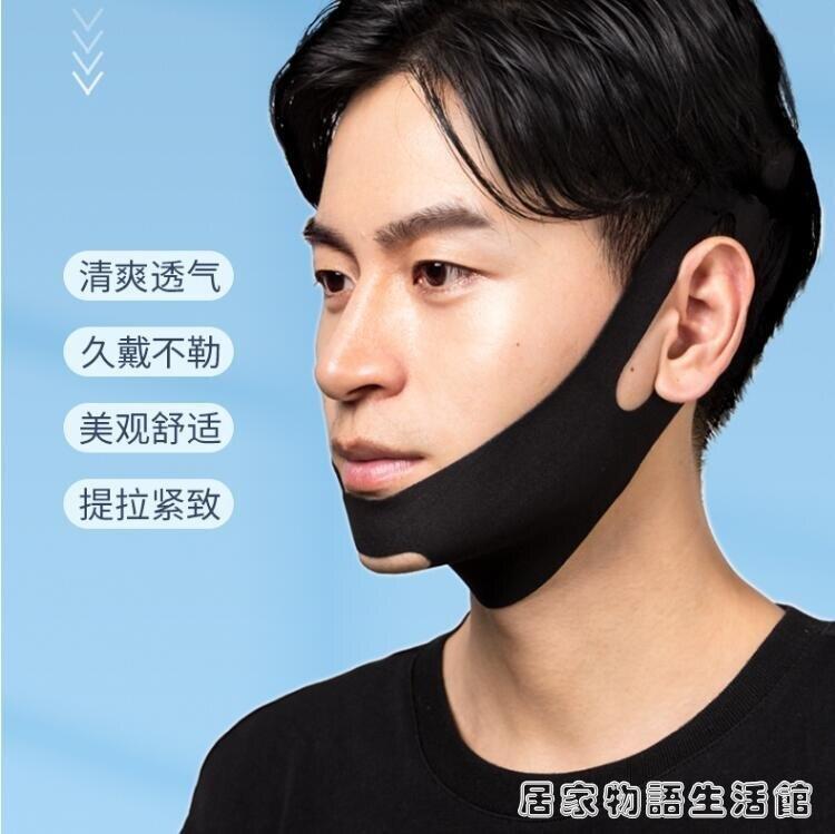 男士專用繃帶嬰兒肥提拉緊致面罩雙下巴大臉克星小v臉神器 多色小屋