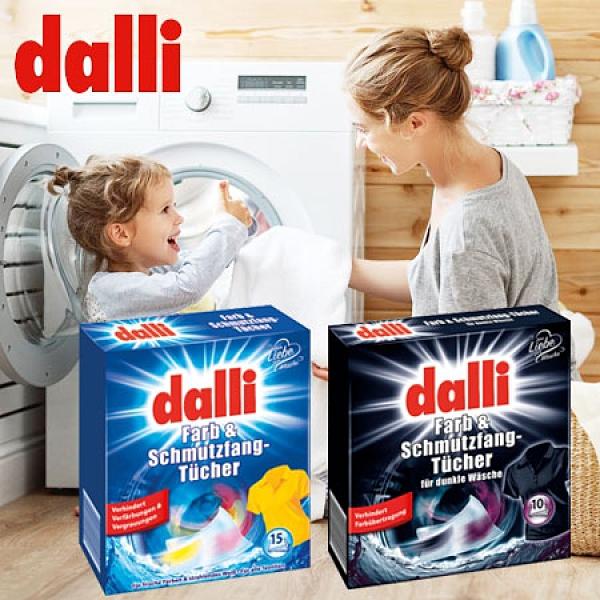 德國 Dalli 神奇洗衣吸色紙 防染色 洗衣紙 吸色紙 洗衣吸色片 衣物吸色片 衣服吸色片 護色 固色