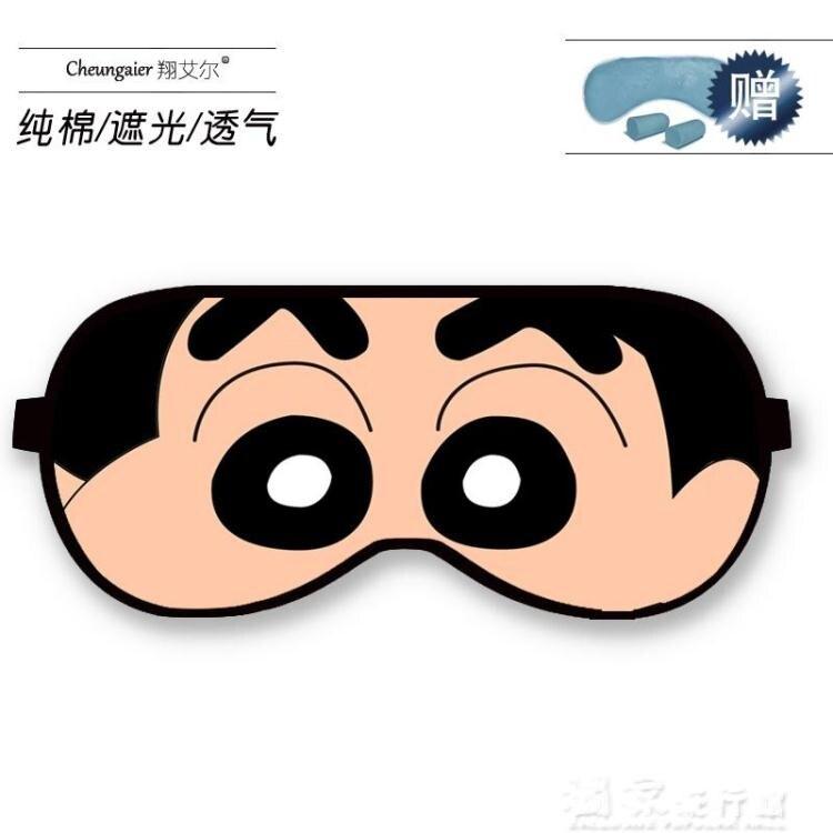 遮光眼罩小新眼罩睡眠遮光動漫兒童可愛卡通男女棉午睡冰袋眼罩 獨家流行館