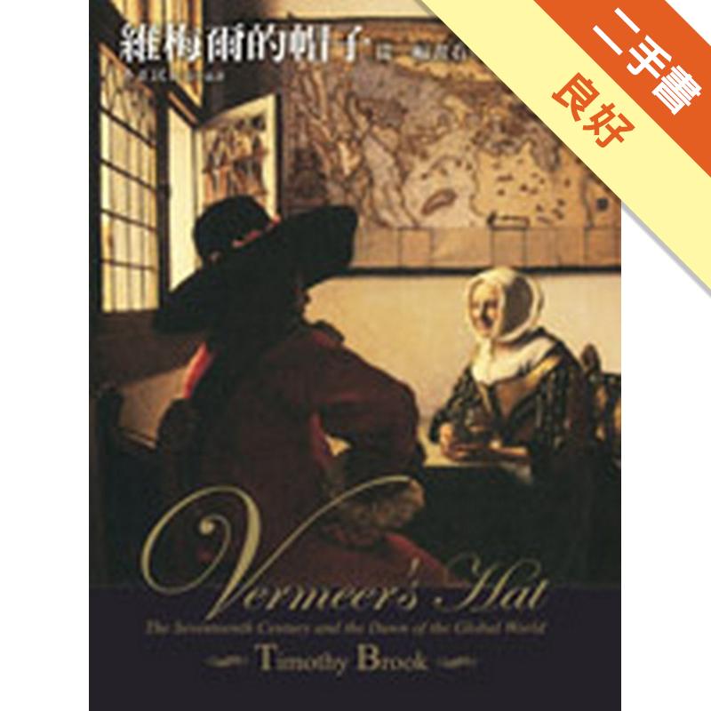 維梅爾的帽子:從一幅畫看十七世紀全球貿易[二手書_良好]3346