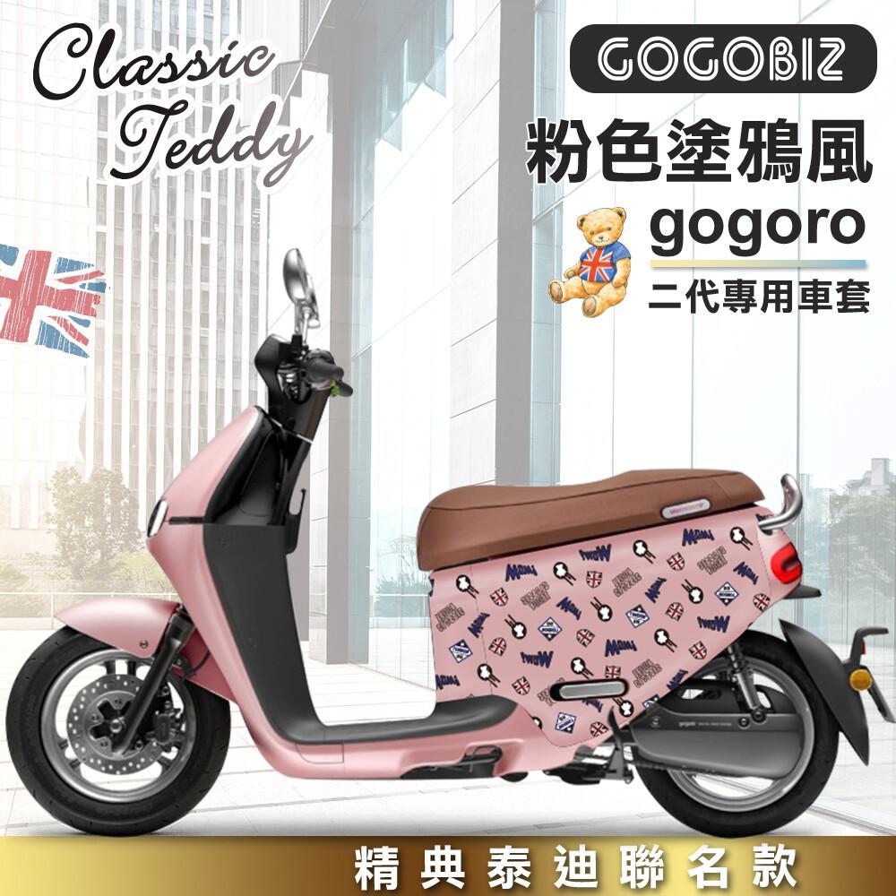 [gogobiz&精典泰迪聯名款 ] 粉色塗鴉風防刮保護套 適用gogoro 2系列