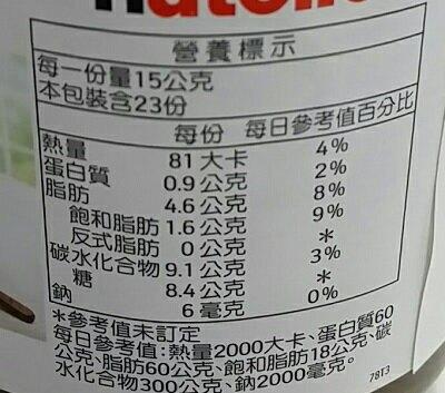 能多益nutella 榛果可可醬(350g/罐) [大買家]