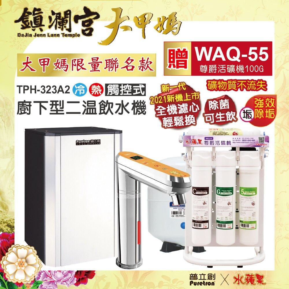 大甲媽★雙溫廚下飲水機TPH-323A2(觸控式)+贈WAQ-55活礦機(100加侖)