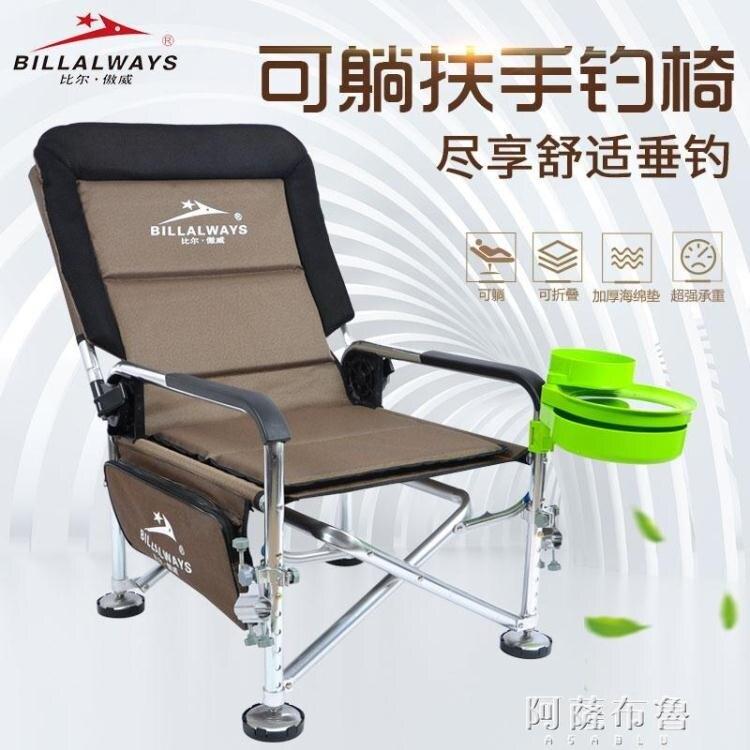 釣魚椅 比爾傲威釣椅可躺扶手釣魚椅多功能戶外折疊椅子垂釣椅臺釣椅釣凳 MKS【快速出貨】