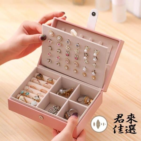 首飾盒女便攜韓國耳飾簡約耳環耳釘戒指手飾品收納盒【君來佳選】