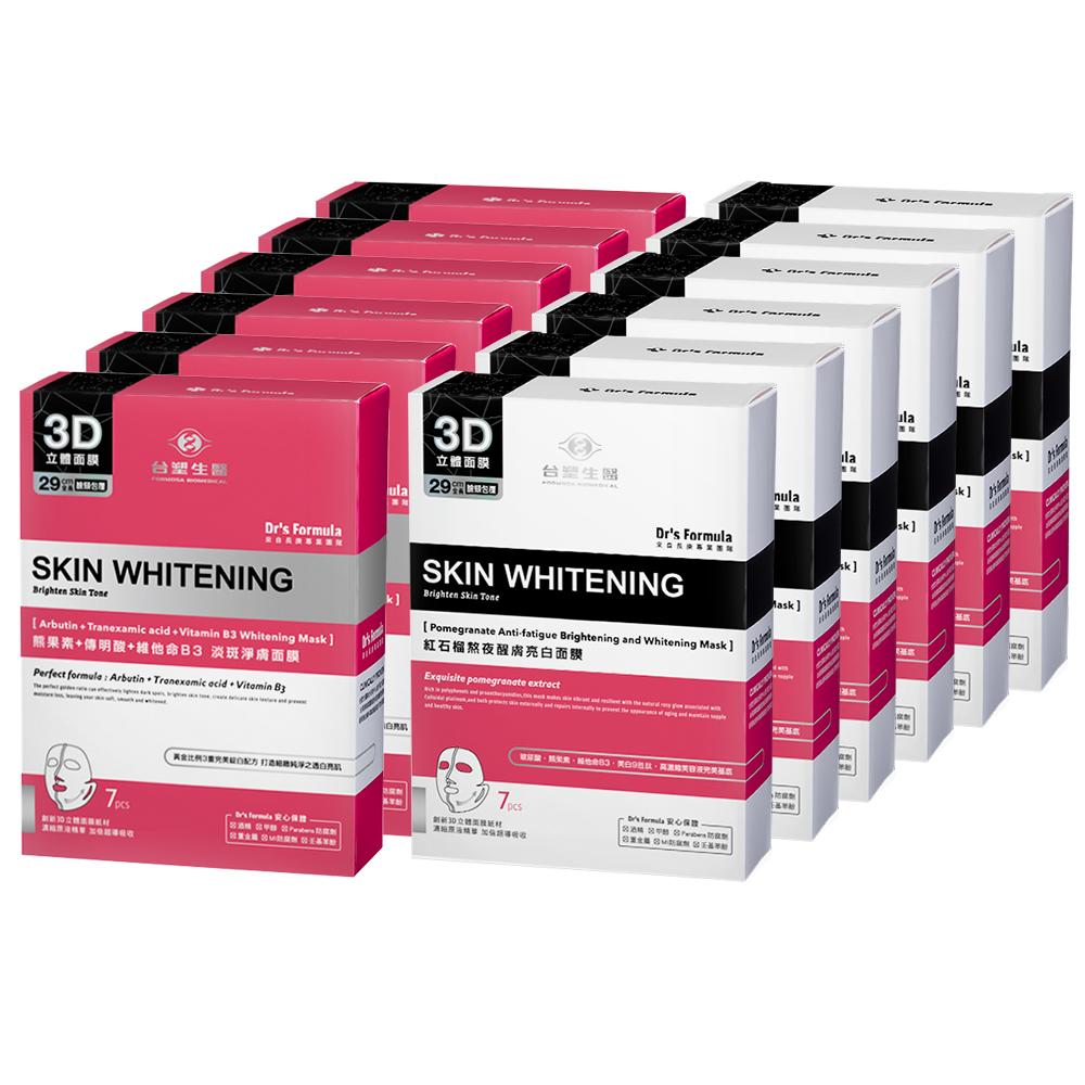 《台塑生醫》Dr's Formula亮白肌淨膚面膜12入組(熊果素*6盒+紅石榴*6盒)