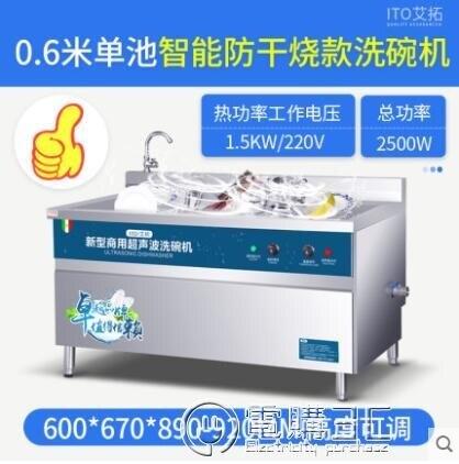 超聲波洗碗機商用全自動 飯店食堂大型洗菜機洗碟機器刷碗機 雙十二 果果輕時尚
