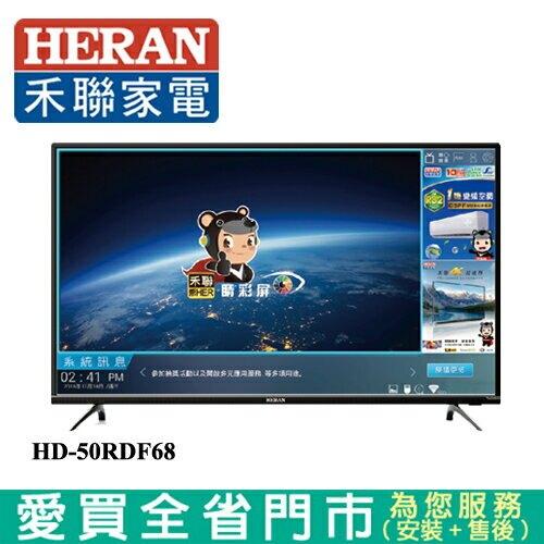 HERAN禾聯50型4K智慧聯網液晶顯示器_含視訊盒HD-50RDF68含配送+安裝【愛買】