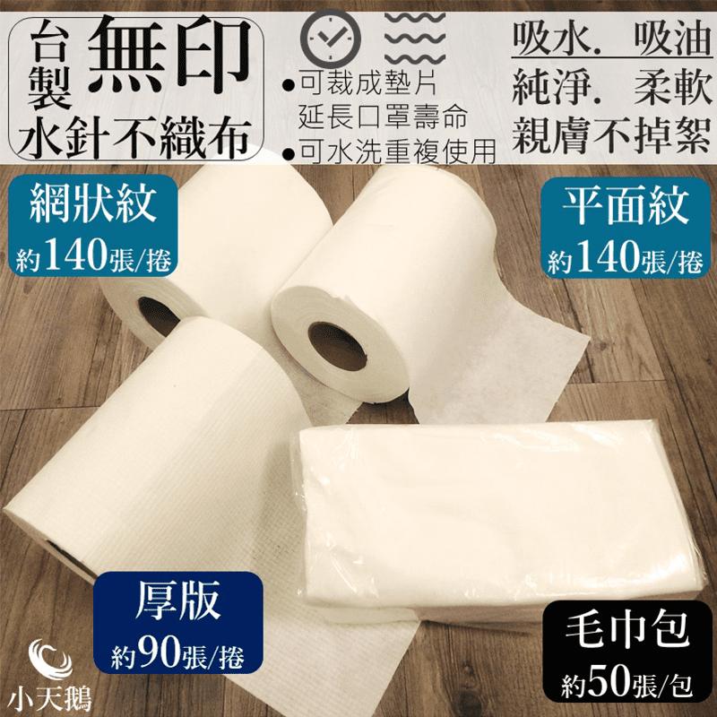 臺灣製水針不織布(50張、140張、90張、100張) 口罩內襯/洗臉巾/除塵布