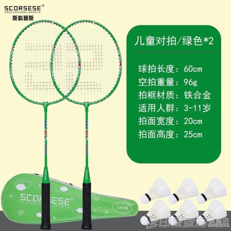 兒童羽毛球拍雙拍2支套裝小學生幼兒園健身娛樂羽毛球球拍 璐璐