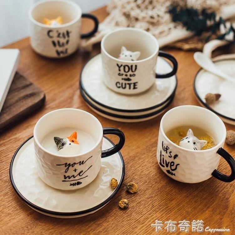 可愛小貓咪馬克杯女生陶瓷水杯子簡約文藝辦公室下午茶牛奶咖啡杯【快速出貨】