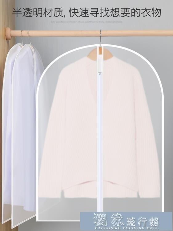 衣物防塵袋防塵罩衣服防塵套掛式衣物防塵袋加厚掛衣袋家用大衣罩衣袋西裝套 快速出貨