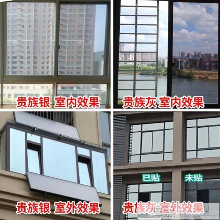 防曬隔熱膜單向透視防窺家用遮陽玻璃貼膜陽台窗貼紙窗戶遮光神器