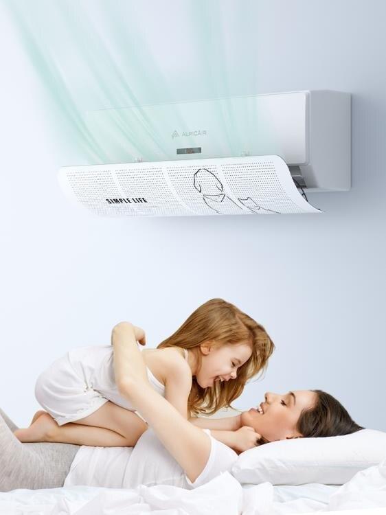 空調引流板 通用空調遮風板擋風板神器壁掛式防直吹孕婦坐月子防風 娜娜小屋LX