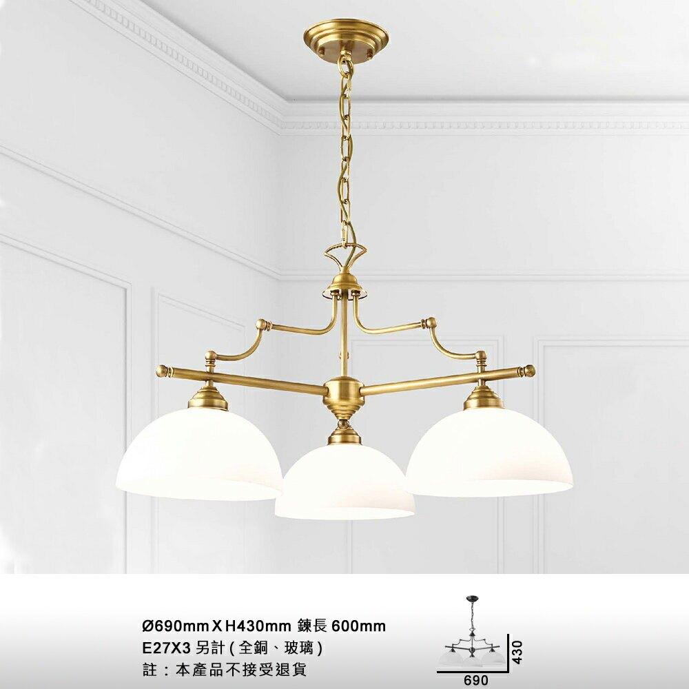 【大巨光】典雅風-E27-3燈吊燈(ME-0101)