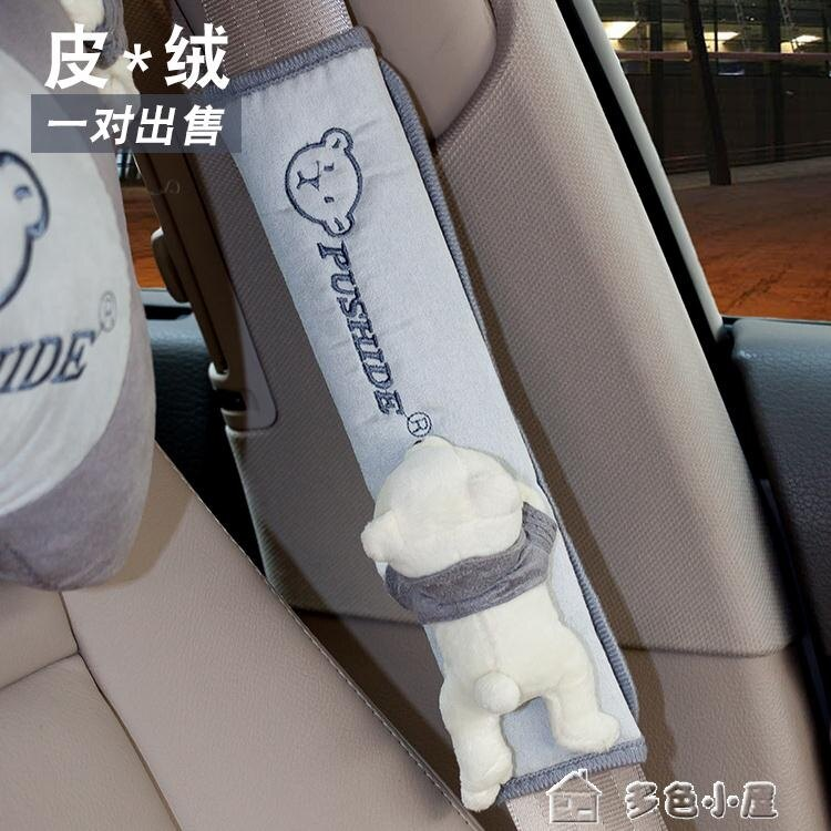 普士德汽車用品超市可愛汽車安全帶套護肩套車內裝飾安全帶護套【快速出貨】