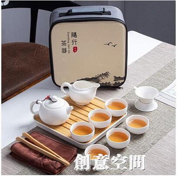 便攜旅行茶具套裝一壺六杯蓋碗戶外旅游家用小套陶瓷禮品定制logo 創意新品