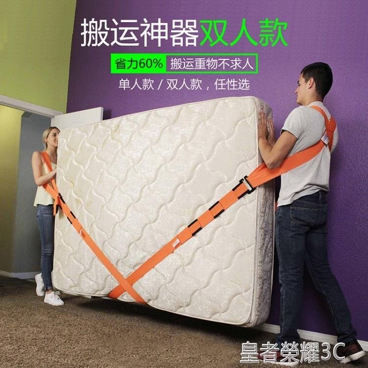 搬家工具 搬家神器搬運帶搬家背帶繩抬重物搬運神器省力帶搬冰箱上下樓工具