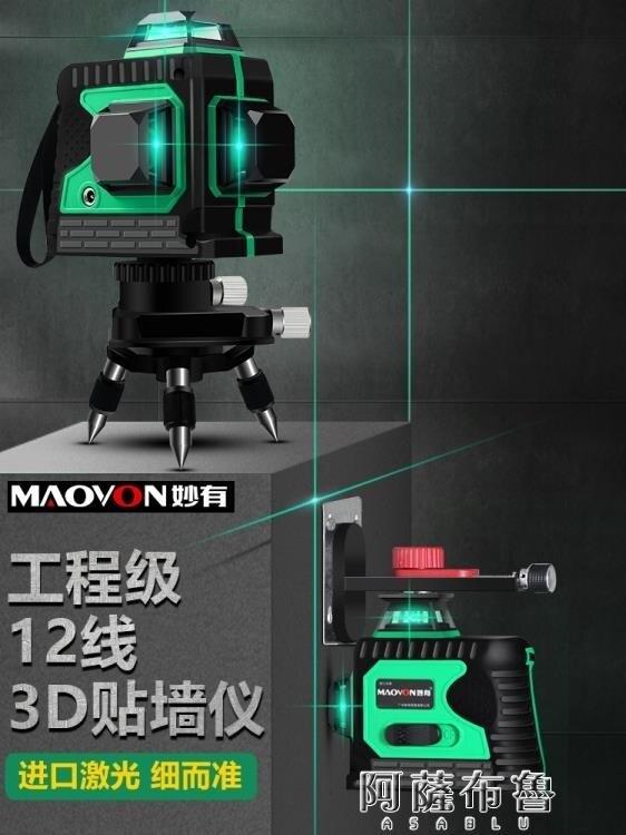水平儀 妙有12線水平儀綠光紅外線投線室外強光8線藍光3D貼牆高精度自動【快速出貨】