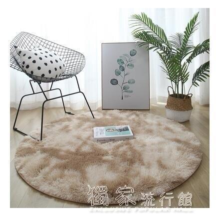 圓形地毯圓形地毯臥室客廳床邊北歐風長毛家用輕奢兒童電腦椅吊籃地墊YJT 快速出貨
