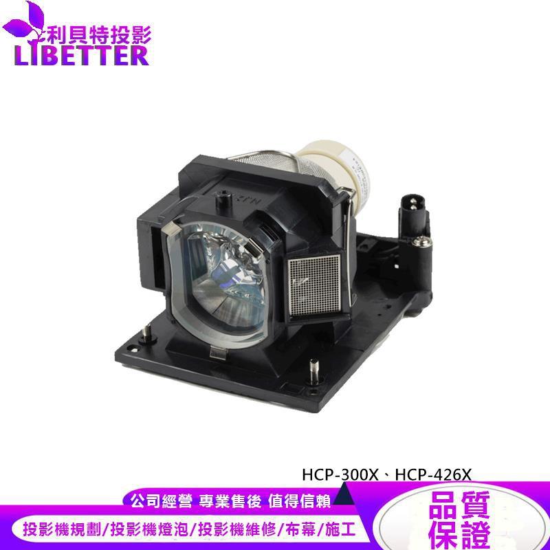HITACHI DT01431 投影機燈泡 For HCP-300X、HCP-426X