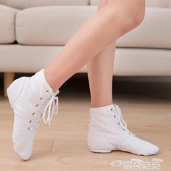 舞蹈鞋高幫爵士舞靴現代舞蹈鞋成人軟底鞋兒童形體練功鞋男女芭蕾舞瑜伽 雲朵走走