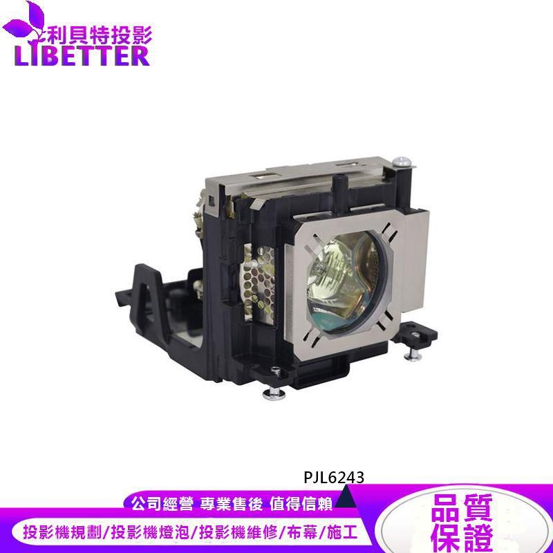 VIEWSONIC RLC-065 投影機燈泡 For PJL6243