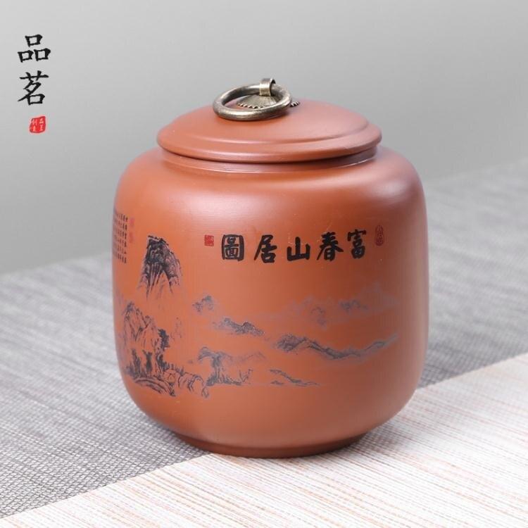 宜興紫砂大號茶葉罐普洱茶紅茶密封罐綠茶半斤裝吉祥罐茶葉