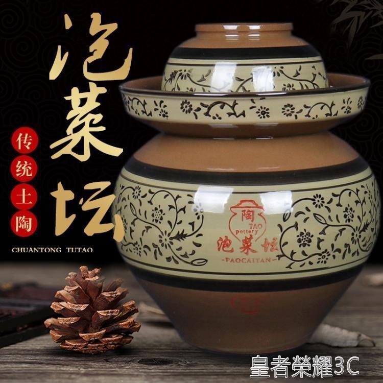 泡菜罈 泡菜壇子密封腌菜酸菜壇子8斤土陶陶瓷家用老式加厚小泡菜罐 摩登生活