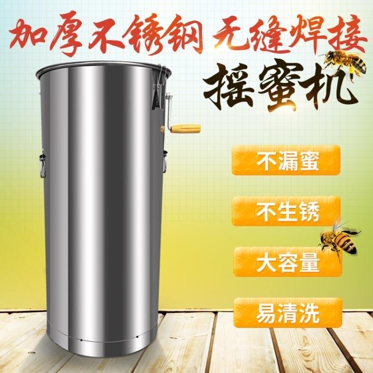 搖蜜機304不銹鋼加厚取蜂蜜機甩糖桶蜂蜜分離機小型家用中蜂蜂具220V特惠促銷