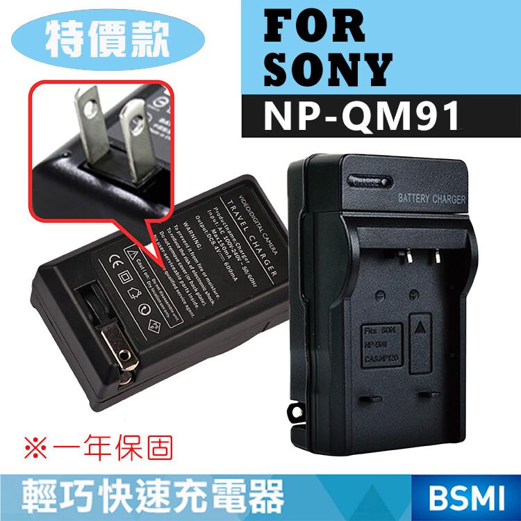 特價款@索尼 sony np-qm91 副廠充電器 qm-91 壁充