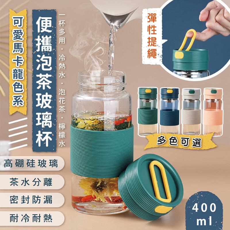 可愛馬卡龍色便攜泡茶玻璃杯400ml