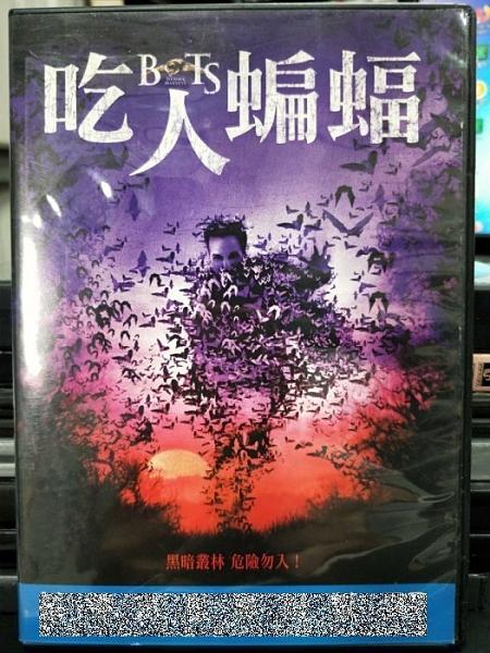 挖寶二手片-F08-026-正版DVD-電影【吃人蝙蝠】-托馬斯艾拉納(直購價)