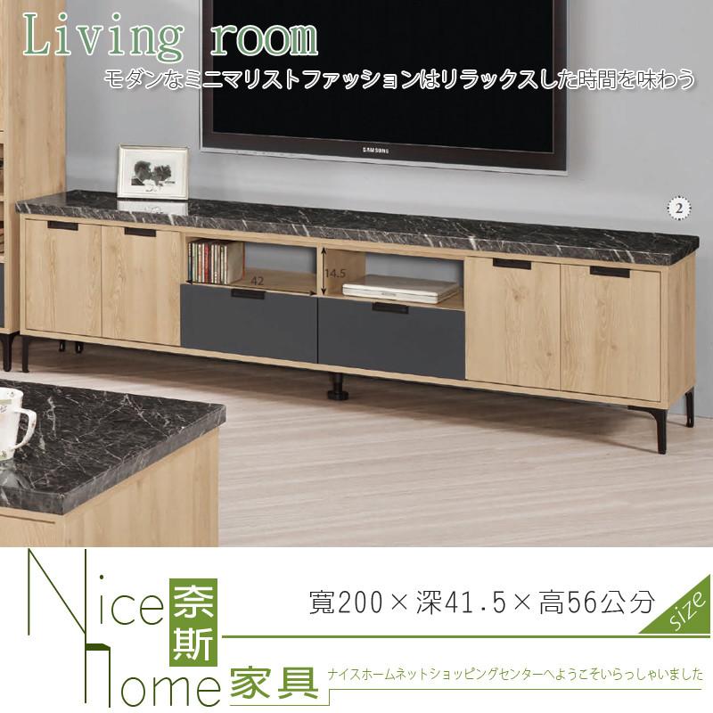 奈斯家具nice571-9-hp 斯麥格6.6尺原石長櫃/電視櫃