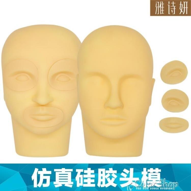 雅詩妍矽膠練習皮頭模具眉眼唇模塊三件套仿真人頭模具3D假人頭 colr shop--限時免運85折