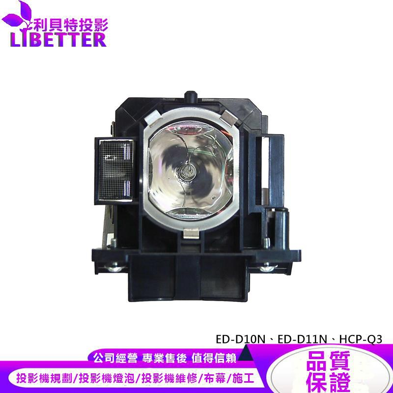 HITACHI DT01091 投影機燈泡 For ED-D10N、ED-D11N、HCP-Q3