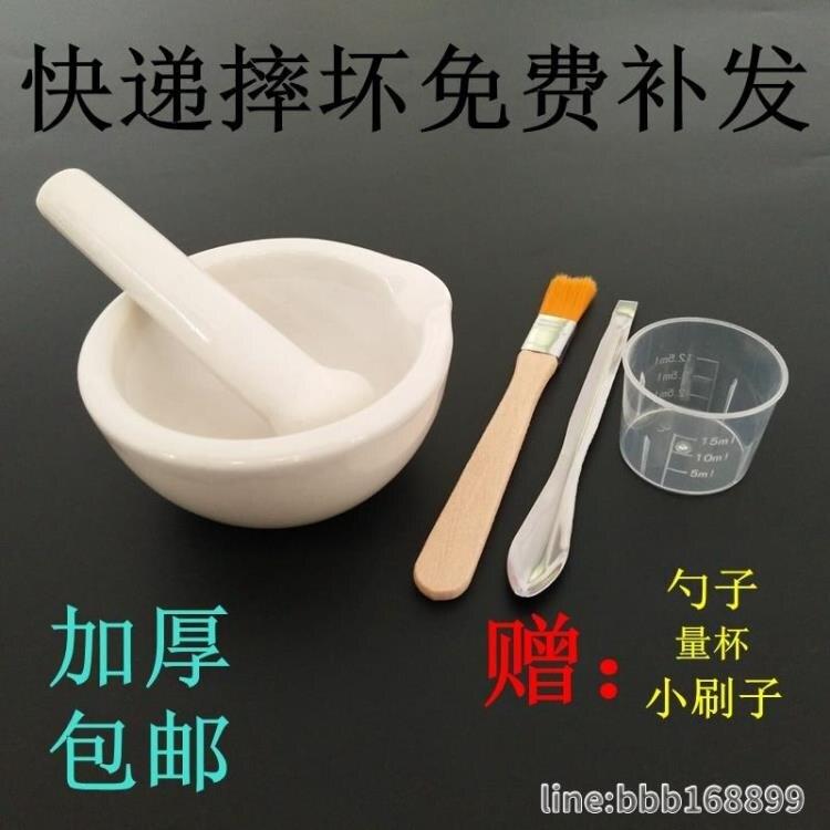 研磨器 陶瓷研缽磨藥器搗藥器倒藥研藥碗藥杵子研磨棒乳缽藥片研磨特惠促銷