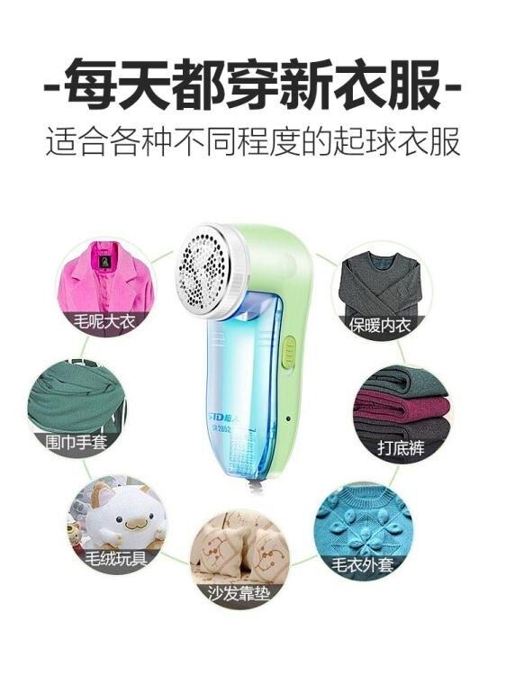 毛球修剪器剃毛機去球器直插電式衣服刮脫毛球機家用去除毛器220V特惠促銷