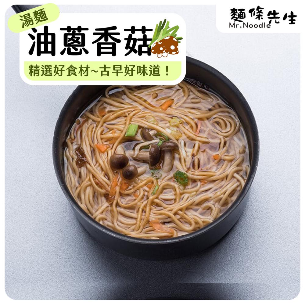 麵條先生-乾拌麵系列-油蔥香菇湯麵(4入)